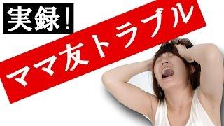 【ママ友トラブル】テレビでやってるママ友トラブルってバカみたい!!...