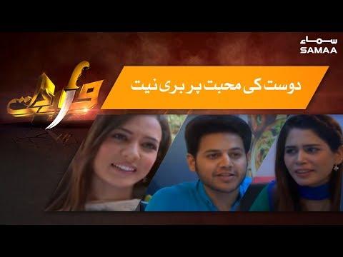 Dost ki Mohabbat per buri niyat | Wardaat | Samaa TV | 02 January 2019