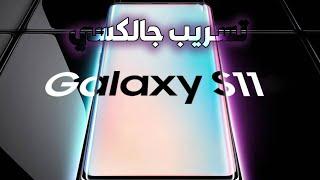 تسريبات مواصفات جالاكسي Galaxy S11 وتقلد الايفون 11