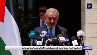 الحكومة الفلسطينية تعلن عودة الحياة الى طبيعتها مع الالتزام بالإجراءات الاحترازية (25/5/2020)
