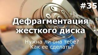 как сделать дефрагментацию диска в Windows XP  Moicom.ru