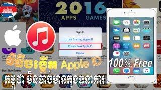 វិធីបង្គើតapple id ប្រទេសកម្ពុជា free 2016 មិនបាច់មានកុងធនាគារ - khmertop hd