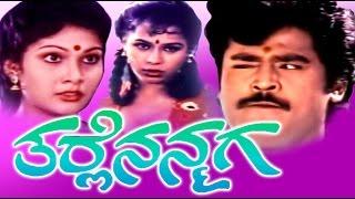 Tharle Nanmaga - ತರ್ಲೆ ನನ್ಮಗ 1992 Kannada Full Comedy Movies | Jaggesh, Anjali Sudhakar