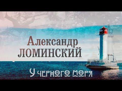 АЛЕКСАНДР ЛОМИНСКИЙ — У ЧЁРНОГО МОРЯ