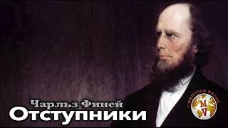 Чарльз Финей проповедь ''Отступники''