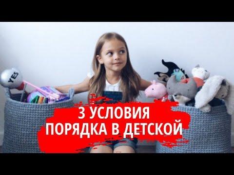 3 условия порядка в детской. Как научить ребенка убирать игрушки. Быть родителями - это просто