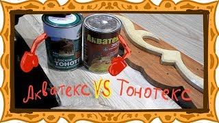 Пропитки для дерева Акватекс против Тонотекса. Обзор