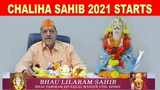 Chaliha Sahib 2021 Shru - Story of Jhulelal Saeen by Bhau Lilram Saheb