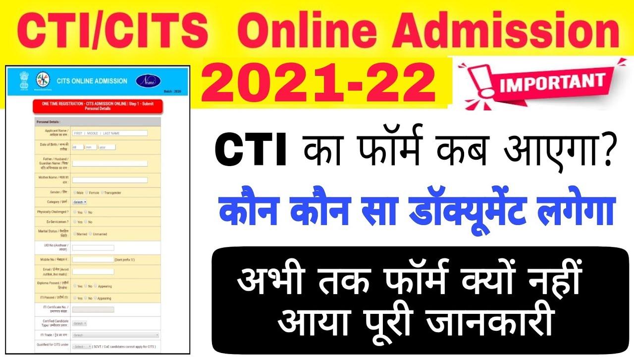 CTI/CITS Admission 2021,CTI का फॉर्म कब आएगा,#cits/cti_online form2021#CTI_Entrance_Examपूरी जानकारी