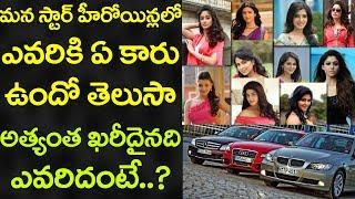 Tollywood Heroines and Their Cars! | Samantha | Shruti Haasan | Kajal Aggarwal | Hansika | Anjali