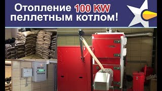 Правильная котельная на 100 KW пеллетном котле!  Надежно, экономично и грамотно!