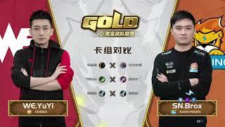 CN Gold Series - Week 5 Day 2 - WE YuYi VS SN Brox