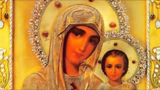 Пресвятая Богородица .о. Александр Старостенко