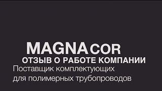 Отзыв МАГНАКОР поставка станков для сварки ПНД труб(, 2014-08-22T17:43:18.000Z)