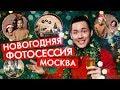 Фотосессия новогодняя Москва