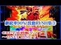 【CRF宇宙戦艦ヤマト~ONLY ONE~】波動RUSH集③ 後編 の動画、YouTube動画。