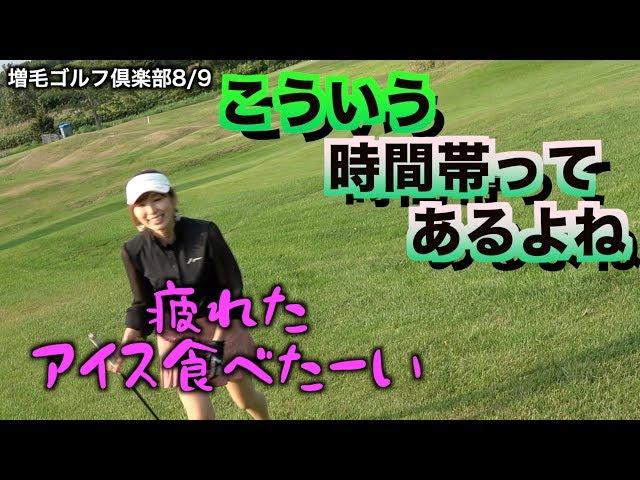 こういう時間帯ってあるよね。ゴネる美脚女子w「増毛ゴルフクラブ8/9」【北海道ゴルフ】