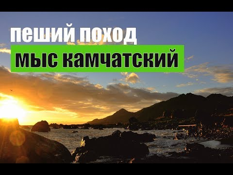 Камчатский мыс 2016, пеший поход. Kamchatka. Kamchatsky cape. travel. Ust-Kamchatsk