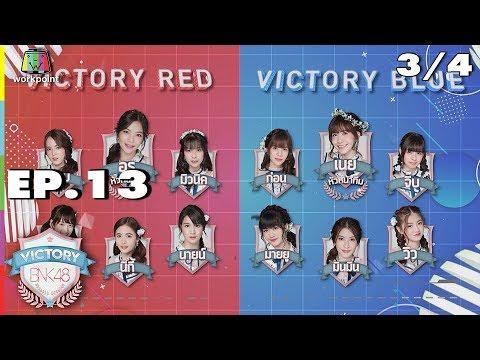 VICTORY BNK48 | EP.13 | 3/4 | 25 ก.ย. 61