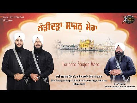 Lorindra Sajjan Mera | Bhai Taranjeet Singh Ji | Patiala wale | Gurbani Kirtan | Kirtan