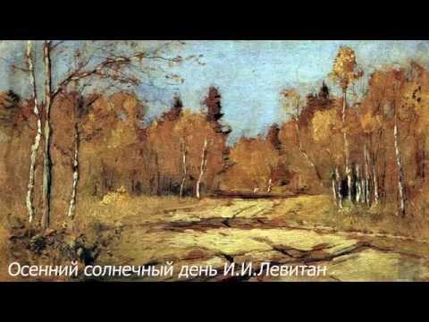 Золотая осень. Репродукции картин великих русских художников