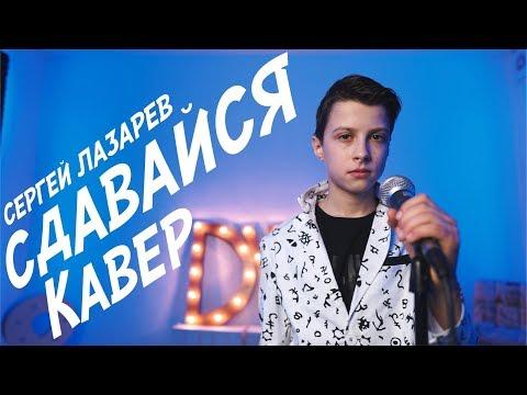 Сергей Лазарев – Сдавайся (КАВЕР)   Алексей Николаев