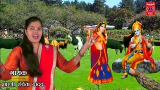 रवीता यादव की न्यू पेशकश//मोय कछू ना सुहाह दिल लगो- Ravita shastri 9411439973