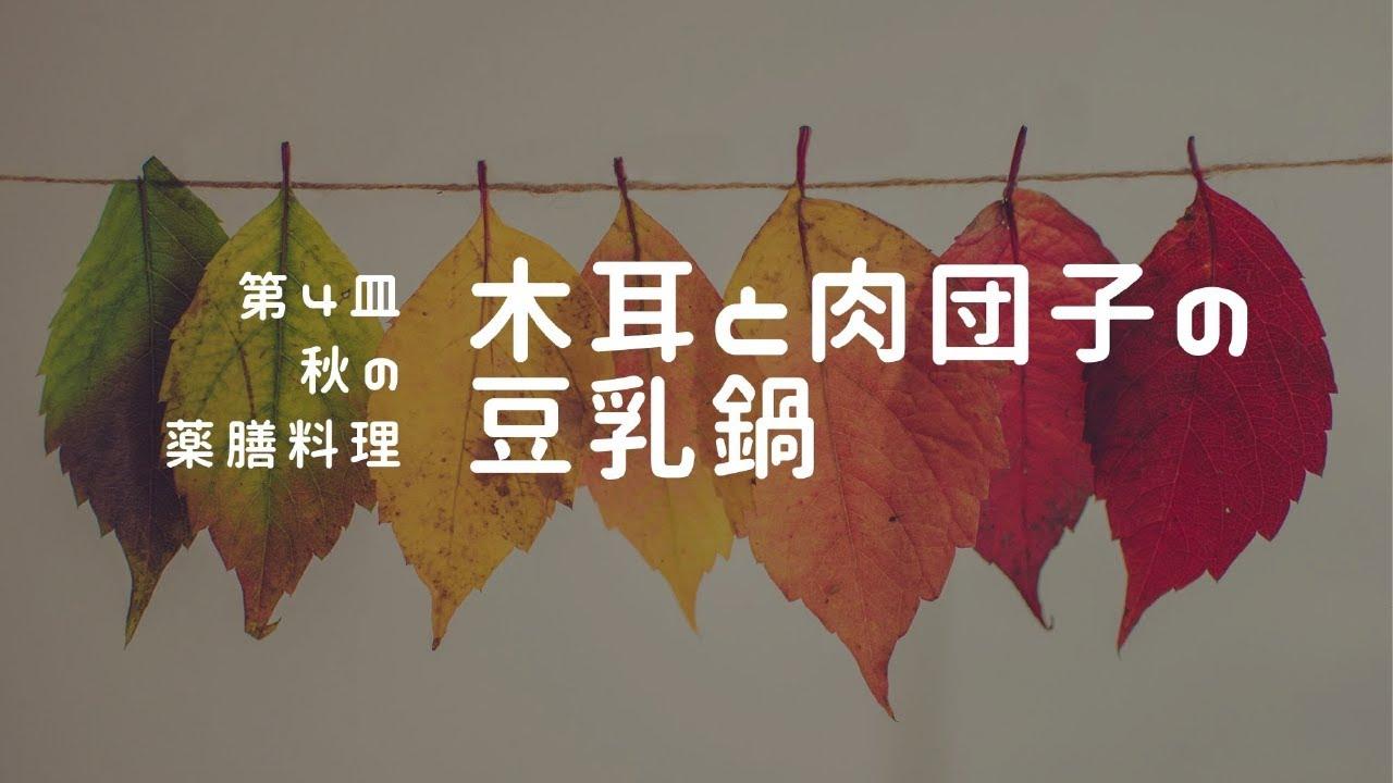 NOLADIO[秋編]〜autumn season〜
