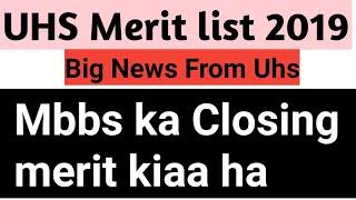 UHS First Merit list -closing merit of MBBS thumbnail