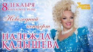 Надежда Кадышева Концерт 8.12.2017