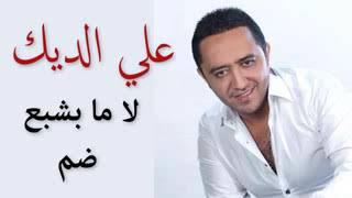YouTube  علي الديك - لا ما بشبع ضم | Ali Deek - La Ma Bishabe Dama