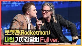 [Full] 영화 '로켓맨(Rocketman)' 내한 기자간담회
