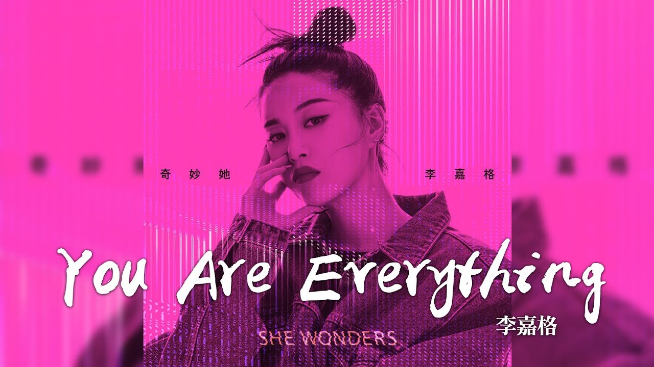 李嘉格 -《奇妙她》- You Are Everything|CC歌詞字幕 - YouTube