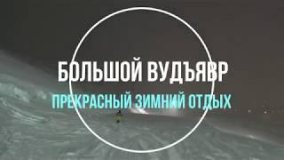 Как Димка возил меня в Кировск Big Wood январь 2019 Хибины горнолыжный курорт Большой Вудъявр