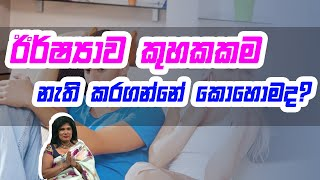 ඊර්ෂ්යාව කුහකකම නැති කරගන්නේ කොහොමද? | Piyum Vila | 19 - 08 -2020 | Siyatha TV Thumbnail