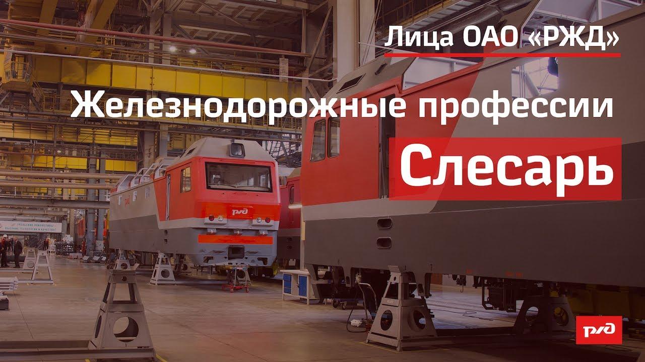 Железнодорожные профессии - Слесарь по ремонту тягового подвижного состава