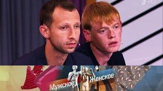 Мужское / Женское - Это я.  Выпуск от 27.06.2017