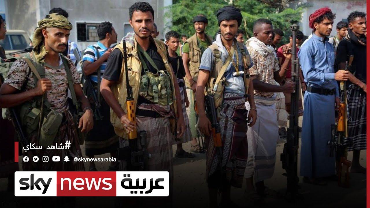 الأمم المتحدة.. وضع ميليشيات الحوثي على القائمة السوداء|#مراسلو_سكاي  - نشر قبل 21 ساعة