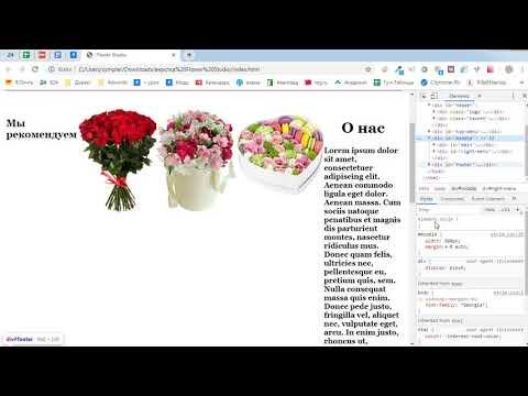 Создаем Html каркас страницы