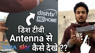 How to Set Tata Sky with Dish TV Antenna ? | Full Dish Setting | Must Watch