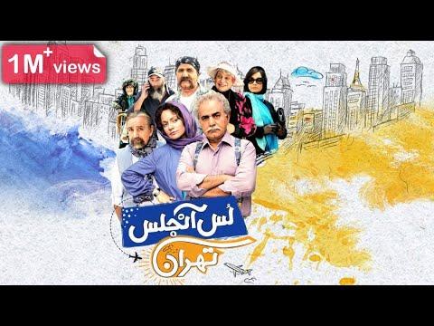 فیلم سینمایی لس آنجلس تهران - Los Angeles Tehran - Full Movie