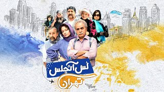 Download Video فیلم سینمایی لس آنجلس تهران - Los Angeles Tehran - Full Movie MP3 3GP MP4