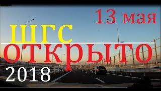 Крымский(май 2018)мост! УРА!!! ШГС ПОЕХАЛО! КОММЕНТАРИЙ!