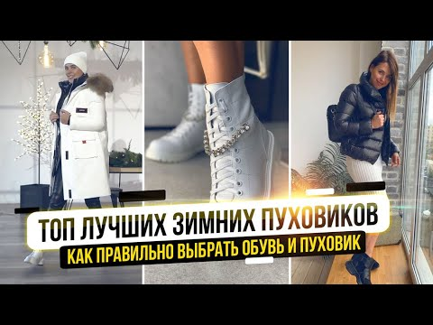 Зимняя женская обувь и пуховики 2019/2020 | Зимний образ. Виды пуховиков Yourbox