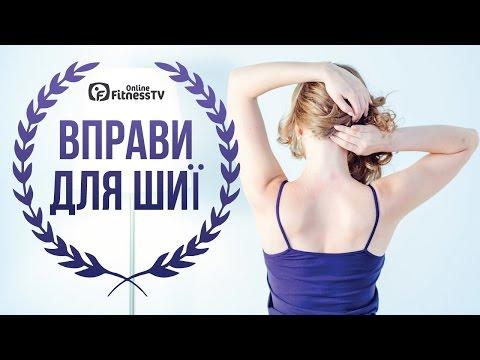 Базові вправи для шиї / Базовые упражнения для мышц шеииз YouTube · Длительность: 12 мин58 с