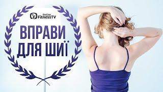 Базові вправи для шиї / Базовые упражнения для мышц шеи(Вправи для шиї Доволі часто, відчуваючи дискомфорт у шиї, ми чуємо фрази на зразок «протягнуло шию», « я..., 2014-12-15T08:57:44.000Z)
