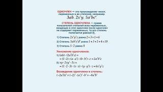 Одночлены | Подготовка к контрольной работе | Алгебра