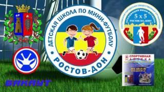 Тренировка детей школы Ростов-Дон