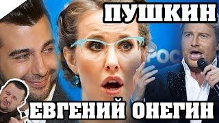 ЗА 5 МИН: ЕВГЕНИЙ ОНЕГИН Пушкин А.С. / КРАТКОЕ СОДЕРЖАНИЕ И ВСЯ СУТЬ