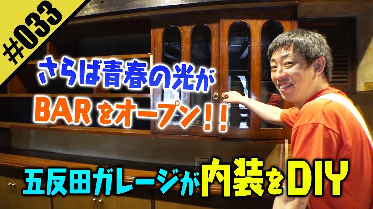 【さらば青春のBAR 実店舗オープン】内装は五反田ガレージがDIY!!